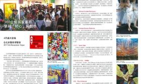 Chinese Contemporary Art News Magazine